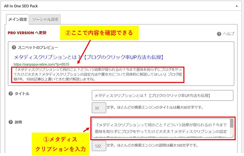 Wordpressブログのメタディスクリプション設定方法4
