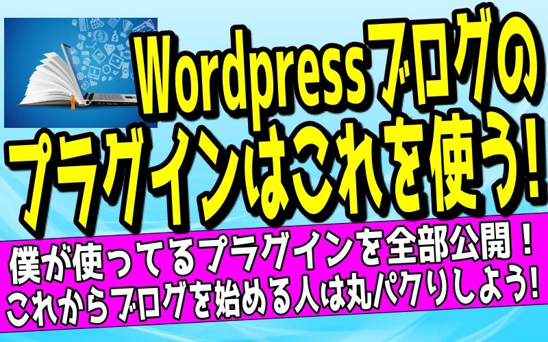 wordpresブログのおすすめプラグインについて解説した記事のアイキャッチ画像
