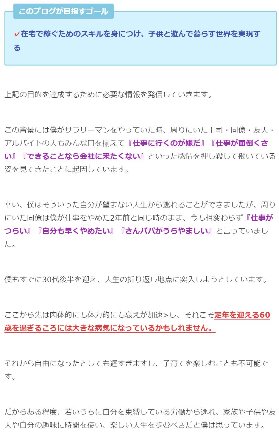ブログプロフィールの書き方解説4