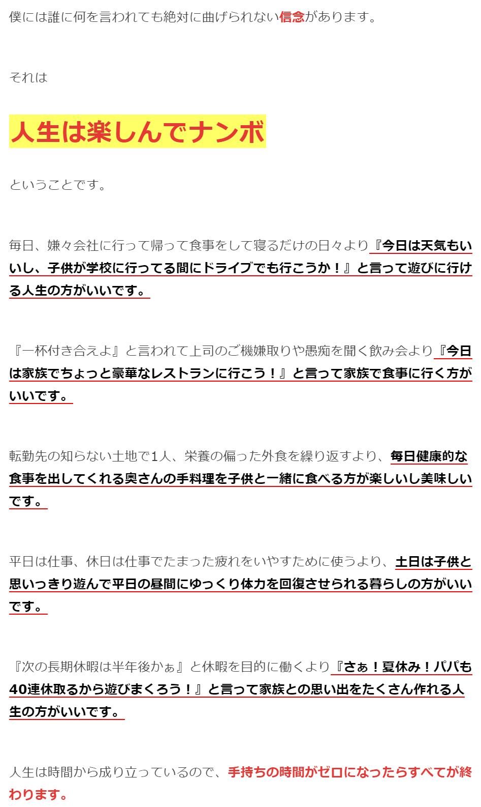 ブログプロフィールの書き方解説6