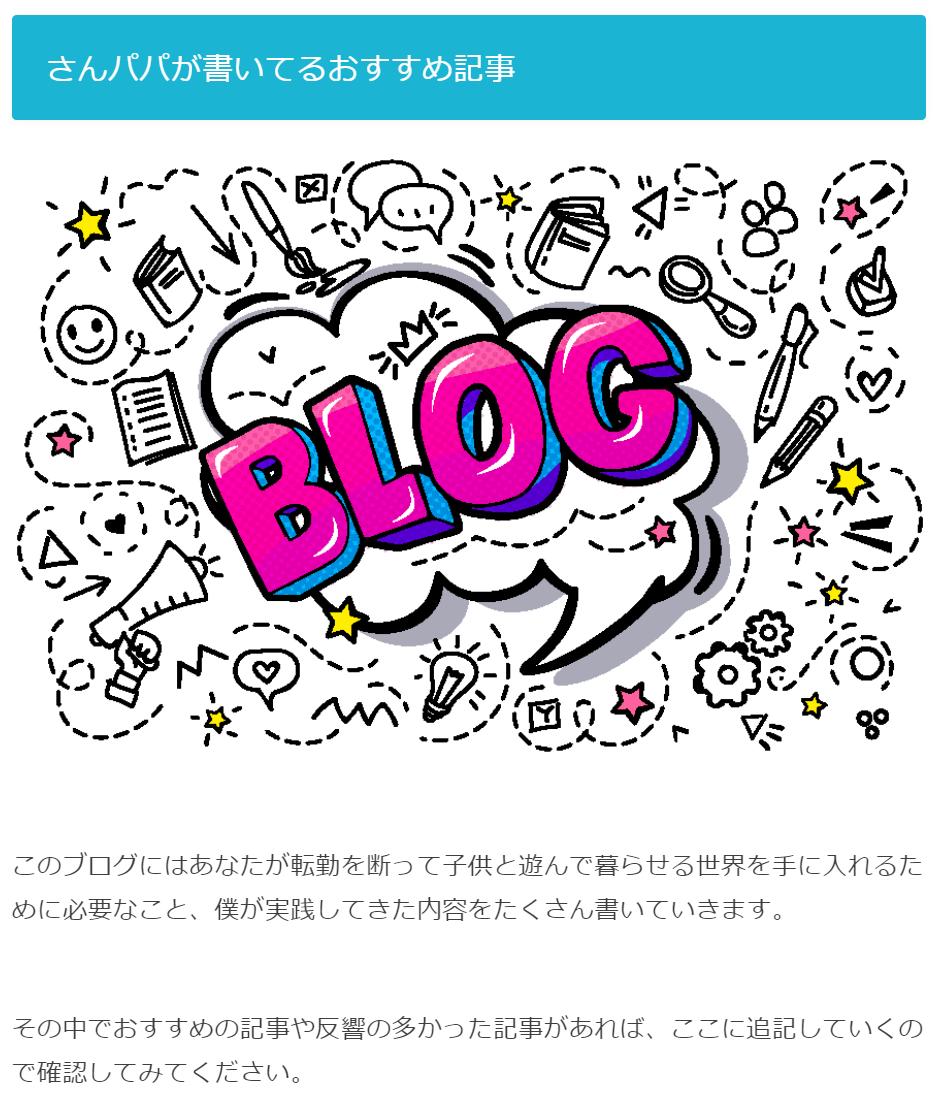 ブログプロフィールの書き方解説7