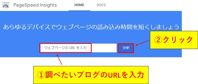 ブログの表示速度を調べる方法1