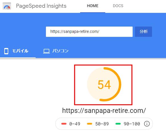 ブログの表示速度を調べる方法2