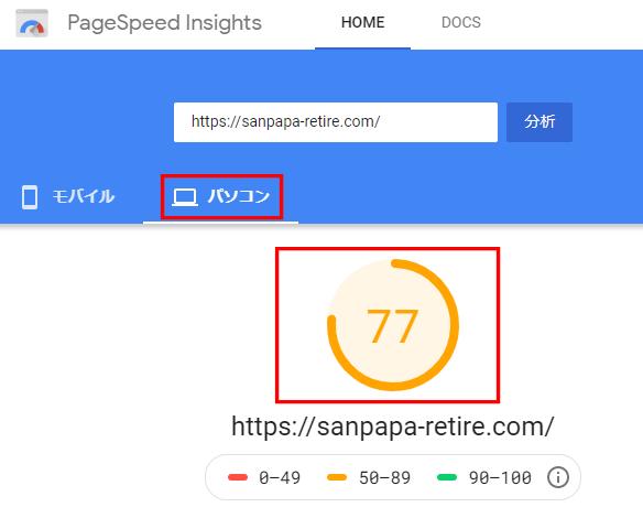 ブログの表示速度を調べる方法3