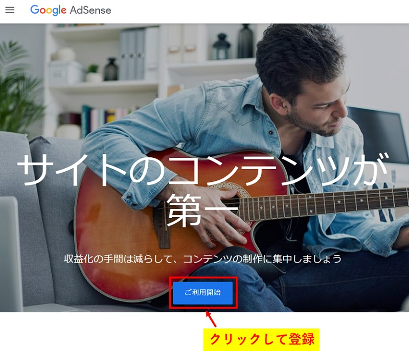 Googleアドセンス申し込みページ