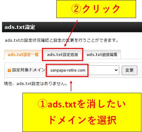 Googleアドセンスのads.txtを消す方法4