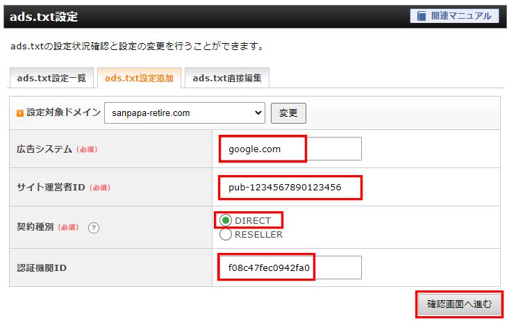 Googleアドセンスのads.txtを消す方法6