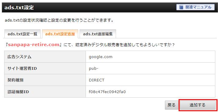 Googleアドセンスのads.txtを消す方法7