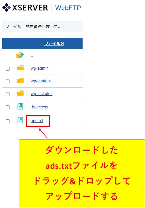 Googleアドセンスのads.txtを消す方法9