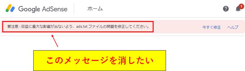 Googleアドセンスに表示されるads.txtとは?