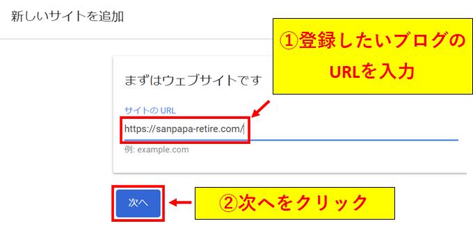 Googleアドセンスに複数のブログを追加する方法2