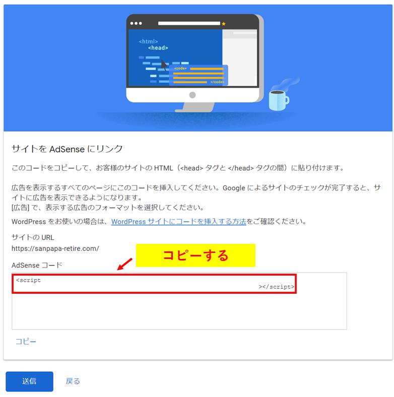 Googleアドセンスに複数のブログを追加する方法3