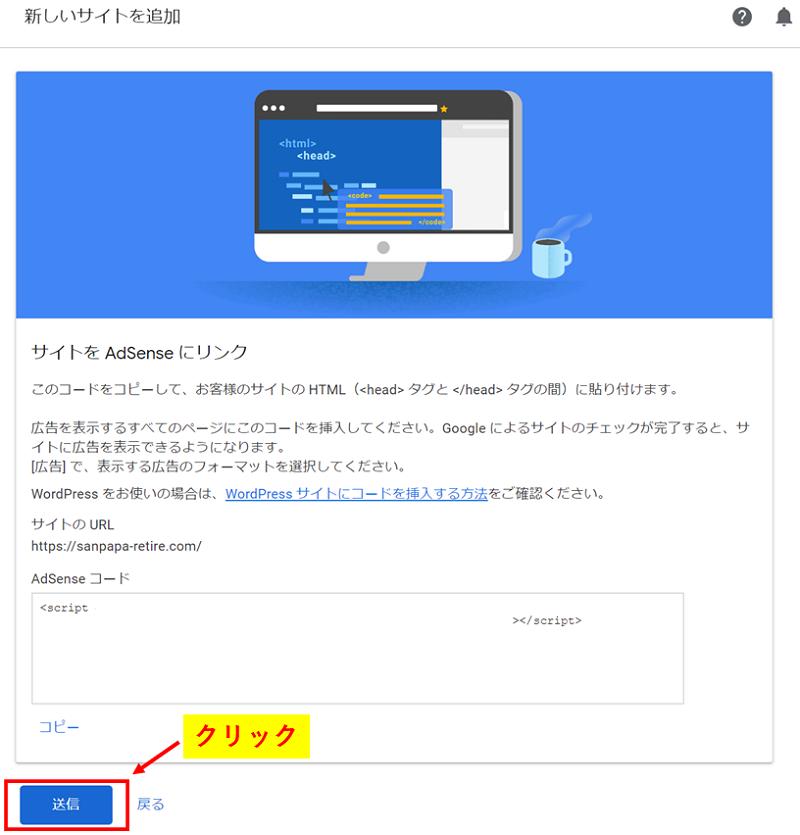 Googleアドセンスに複数のブログを追加する方法6