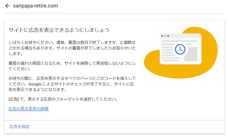 Googleアドセンスに複数のブログを追加する方法7