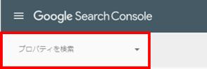 Googleサーチコンソールの導入方法1