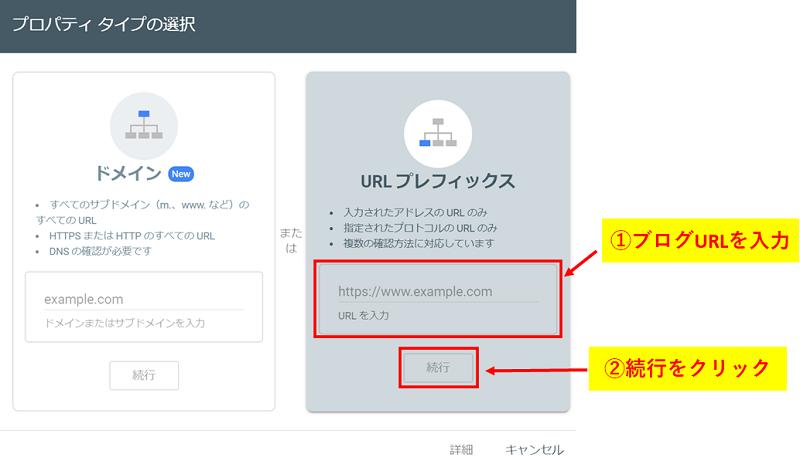 Googleサーチコンソールの導入方法2