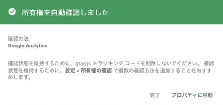 Googleサーチコンソールの導入方法3