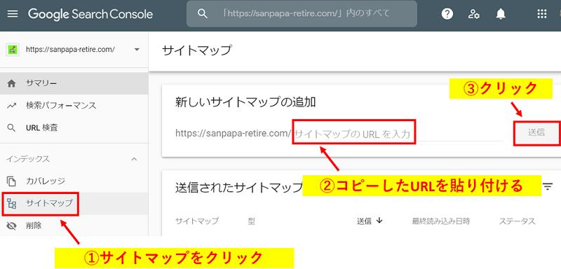 Googleサーチコンソールにサイトマップを送信する方法2
