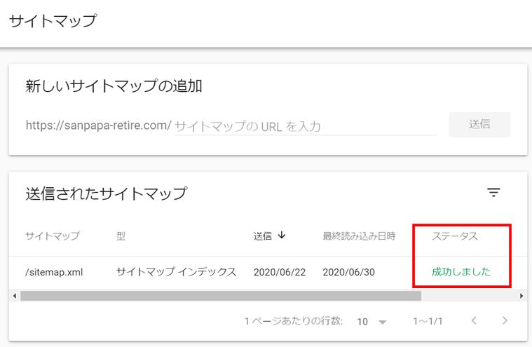 Googleサーチコンソールにサイトマップを送信する方法3