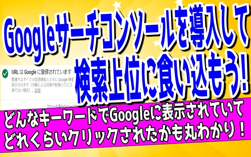 WordpressにGoogleサーチコンソールを導入する方法を解説した記事のアイキャッチ画像