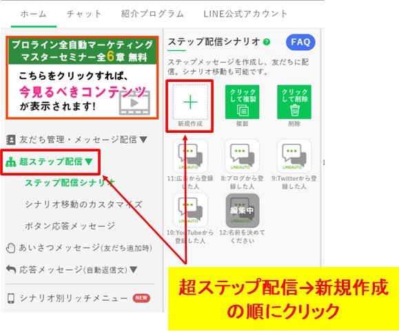 プロラインフリーにLINE公式アカウント登録者を移動させる方法について解説した画像1