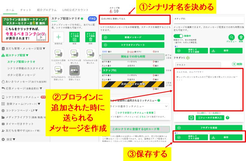 プロラインフリーにLINE公式アカウント登録者を移動させる方法について解説した画像2