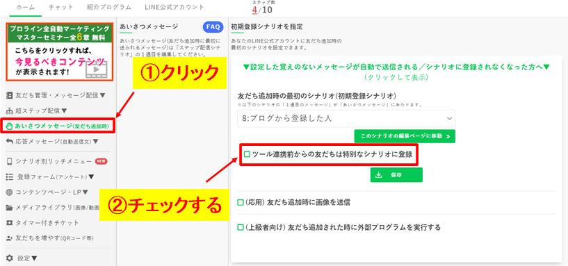 プロラインフリーにLINE公式アカウント登録者を移動させる方法について解説した画像3