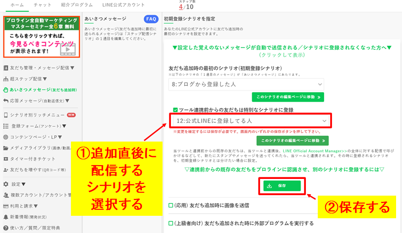 プロラインフリーにLINE公式アカウント登録者を移動させる方法について解説した画像4